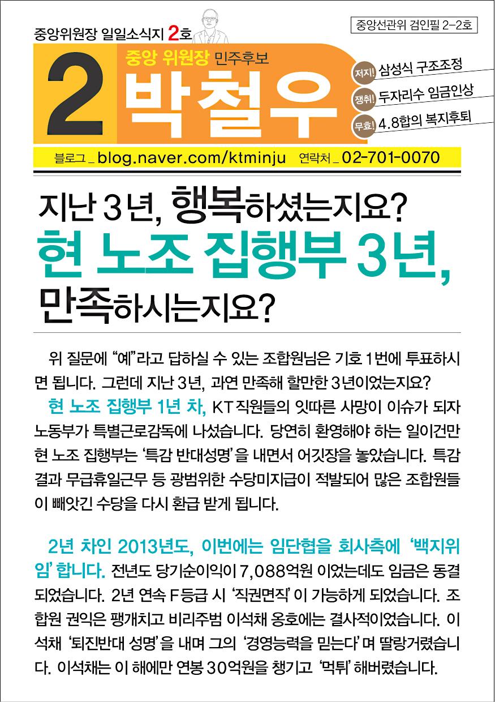 박철우일일소식지_2_1.jpg