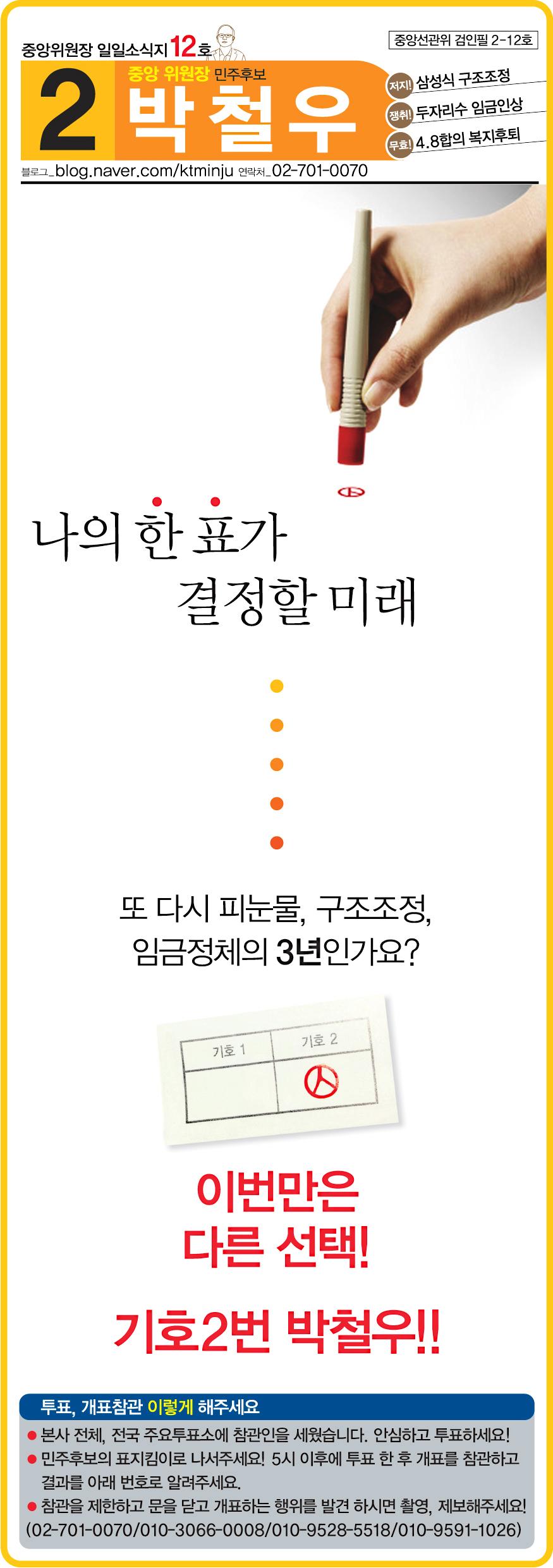 박철우_일일12호.jpg