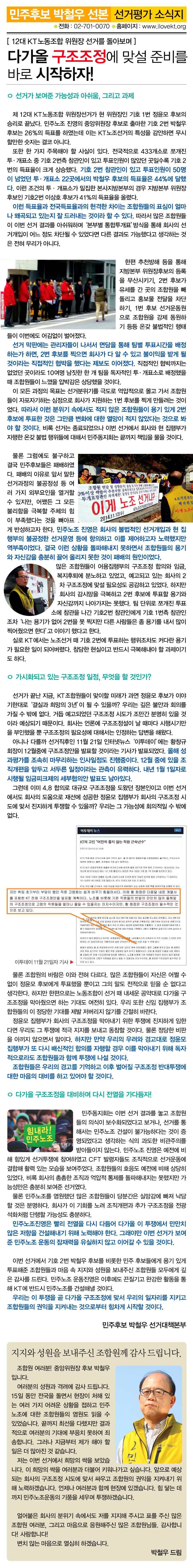 선거평가_소식지.jpg