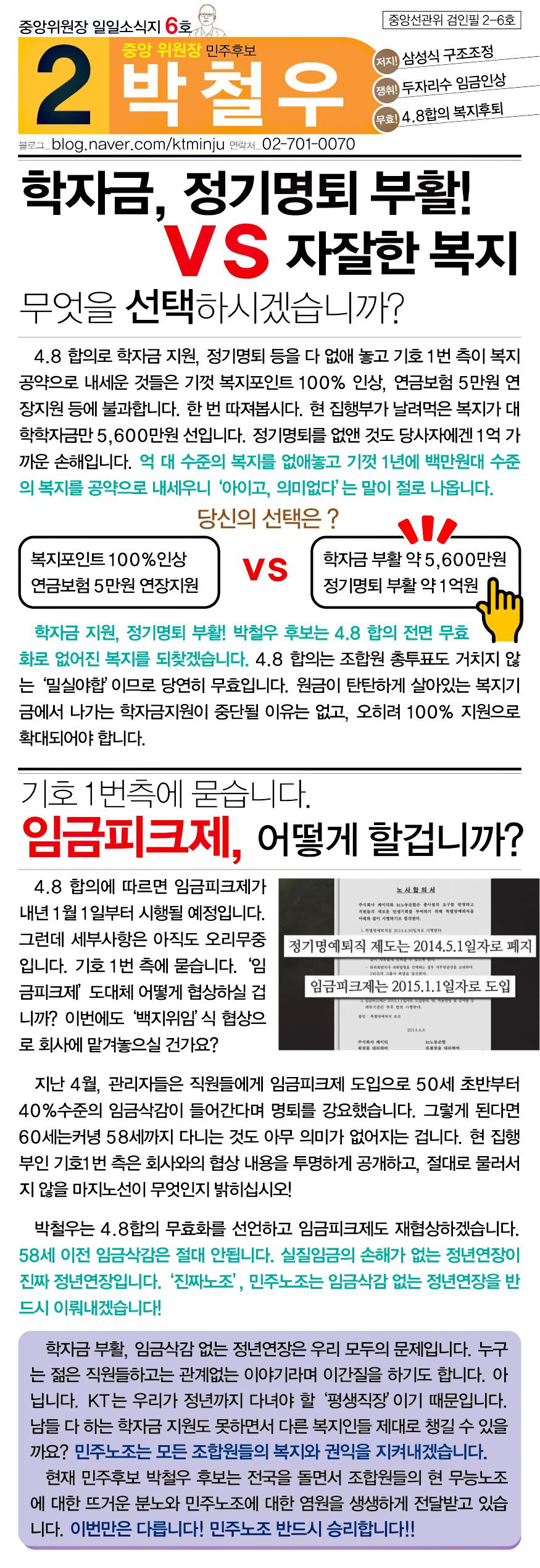 일일소식지 6호.jpg