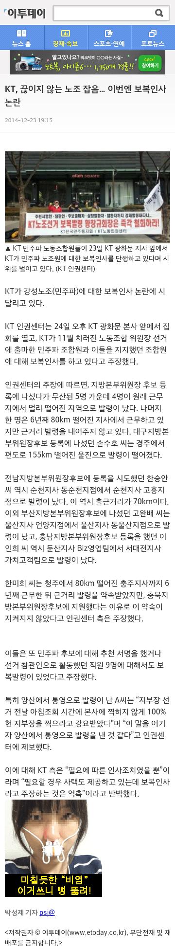 KT노조선거 보복발령 보도기사(20141223이투데이).png