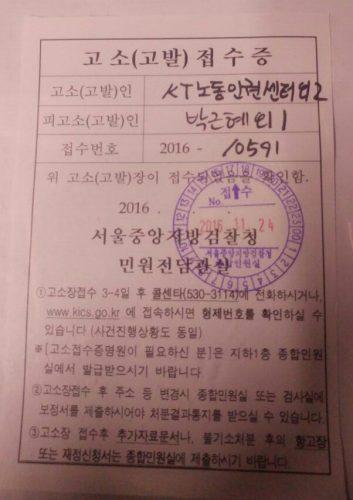 고발장 접수증(20161124서울중앙지검)