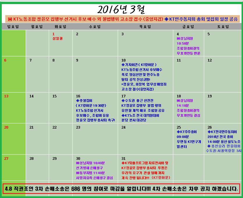 3월 일정-1-1.png